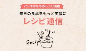 オリジナルのパン&ごはんのパンレシピ