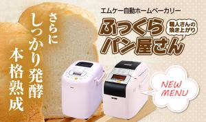 ふっくらパン屋さん(ホームベーカリ)