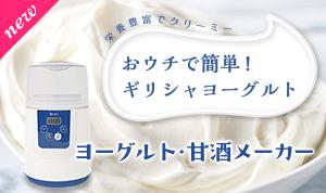 ヨーグルト・甘酒メーカー