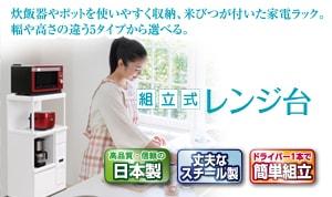 キッチン家電も小物もスッキリ!機能とデザインで選べるエムケーキッチン収納庫シリーズ