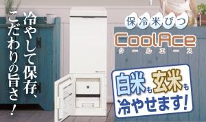 保冷米びつクールエース「CoolAce」