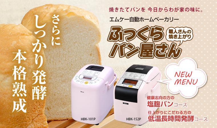 しっかり発酵・本格熟成 自動ホームベーカリー「ふっくらパン屋さん」