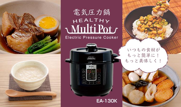 電気圧力鍋(ヘルシーマルチポット)