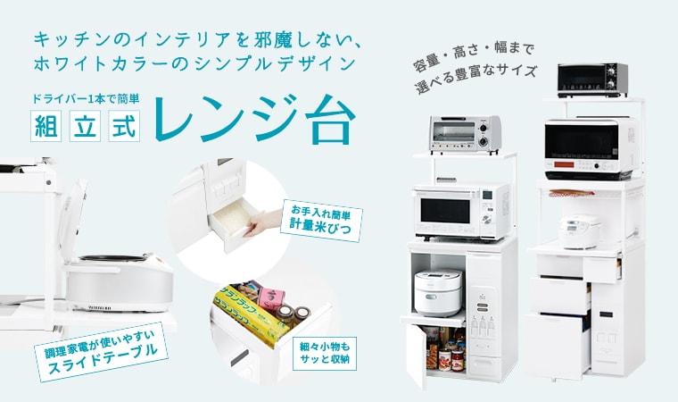 キッチンのインテリアを邪魔しない。ホワイトカラーのシンプルなデザイン。エムケー精工のレンジ台シリーズ